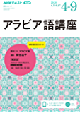NHKラジオ アラビア語講座 2020年 4月~9月 [雑誌] (NHKテキスト)