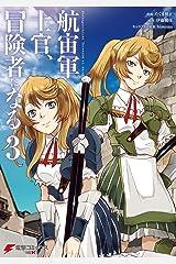 航宙軍士官、冒険者になる3 (電撃コミックスNEXT) Kindle版