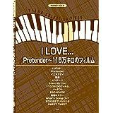 ピアノ・セレクション・ピース I LOVE.../Pretender~115万キロのフィルム 【ピース番号:P-118】 (楽譜)