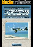 ドイツ空軍の第二次大戦