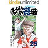 素振りの徳造 25巻 (石井さだよしゴルフ漫画シリーズ)