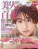 美人百花(びじんひゃっか) 2020年 04 月号 [雑誌] (日本語) 雑誌
