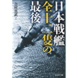 日本戦艦全十二隻の最後 (光人社NF文庫)