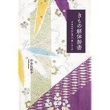 きもの解体新書 日本文化から学ぶ、多くのこと