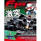 F1 (エフワン) 速報 2021 Rd13 オランダGP(グランプリ) &Rd14 イタリアGP(グランプリ) 合併号 [雑誌] F1速報
