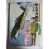 新太平洋戦記 (アクションコミックス)