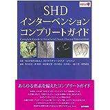 SHDインターベンションコンプリートガイド