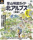 PEAKS特別編集 登山地図ガイド 北アルプス【南部】 (エイムック 4652)