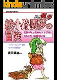 綾小路麗夢の冒険 ドリームハンター麗夢CDドラマ採録集