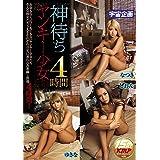 神待ちヤンキー少女たち4時間 / 宇宙企画 [DVD]