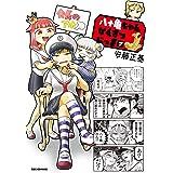 八十亀ちゃんかんさつにっき: 7【イラスト特典付】 (REXコミックス)