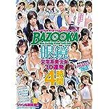 BAZOOKA眼鏡文学系美少女30連発4時間 / BAZOOKA(バズーカ) [DVD]