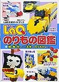 LaQのりもの図鑑 LaQ公式ガイドブック (別冊パズラー)