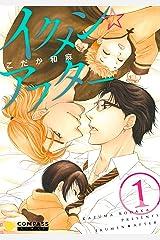 イクメン☆アフター(1) (コンパスコミックス) Kindle版