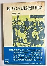 映画にみる戦後世相史 (1973年) (新日本選書)