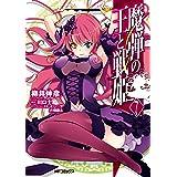 魔弾の王と戦姫 7 (MFコミックス フラッパーシリーズ)