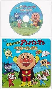 それいけ!アンパンマン 絵本付CDパック アンパンマン ベストソングス