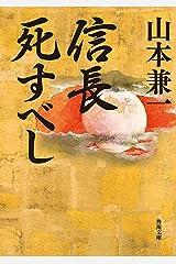 信長死すべし (角川文庫) Kindle版