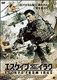 エスケイプ・フロム・イラク [DVD]