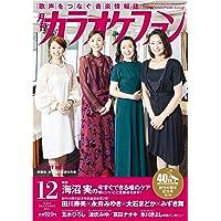 月刊カラオケファン2021年12月号