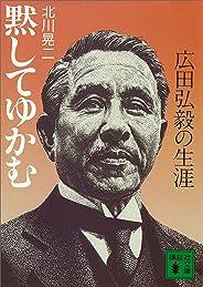 黙してゆかむ 広田弘毅の生涯 (講談社文庫)