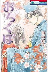 おちくぼ 4 (花とゆめコミックス) Kindle版