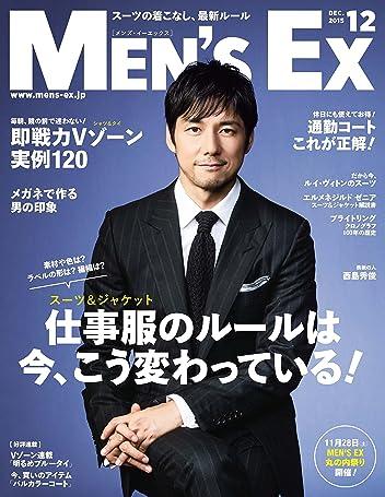 Men's EX(メンズ・イーエックス) 2015年12月号