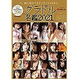 グラドル名鑑2021 (DIA Collection)