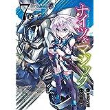 ナイツ&マジック 7巻 (デジタル版ヤングガンガンコミックス)