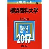 横浜商科大学 (2017年版大学入試シリーズ)