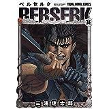 ベルセルク 36 (ヤングアニマルコミックス)