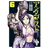 アンタゴニスト 6巻 (ゼノンコミックス)