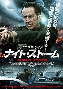 ナイト・ストーム [DVD]