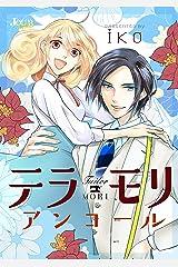 テラモリ アンコール 分冊版 : 3 (ジュールコミックス) Kindle版