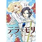 テラモリ アンコール 分冊版 : 5 (ジュールコミックス)