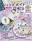 ハンドメイド日和vol.10 (レディブティックシリーズno.4967)