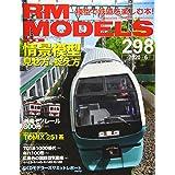 RM MODELS (アールエムモデルズ) 2020年6月号 Vol.298