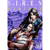 SIREN ReBIRTH 2 (集英社ホームコミックス)