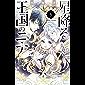 星降る王国のニナ(5) (BE・LOVEコミックス)