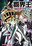 覇界王~ガオガイガー対ベターマン~ the COMIC 2【特装版】 (HJコミックス)