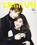 宝塚GRAPH(グラフ) 2019年 12 月号 [雑誌]
