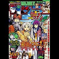 週刊少年サンデー 2020年47号(2020年10月21日発売) [雑誌]