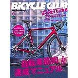BiCYCLE CLUB (バイシクルクラブ)2021年月3月号