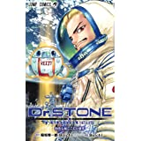 Dr.STONE reboot:百夜 (ジャンプコミックス)