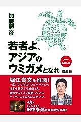 【フリーお試し版】若者よ、アジアのウミガメとなれ 講演録 Kindle版