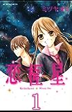 恋極星 分冊版(1) (別冊フレンドコミックス)