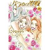 バラ色の聖戦 The Future is in our Hands!(20) (Kissコミックス)