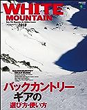 PEAKS特別編集 WHITE MOUNTAIN 2019[雑誌] エイムック