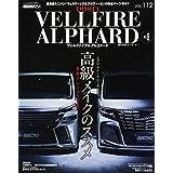 スタイルRV vol.112 ヴェルファイア&アルファード No.8 (NEWS mook RVドレスアップガイドシリーズ Vol. 112)