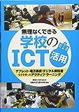 無理なくできる 学校のICT活用―タブレット・電子黒板・デジタル教科書などを使ったアクティブ・ラーニング